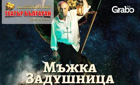 """Премиерният спектакъл на Николай Урумов """"Мъжка задушница"""" - на 6 Декември"""