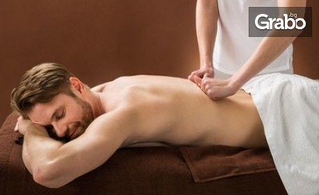 Масаж по избор - на гръб, цяло тяло или антицелулитен на проблемни зони