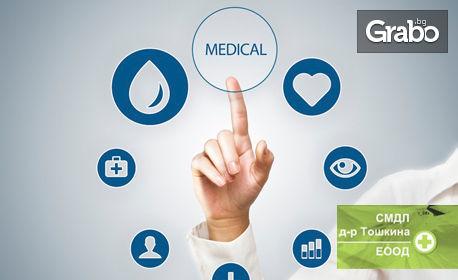 Пълен пакет профилактични кръвни изследвания и такса венозна манипулация
