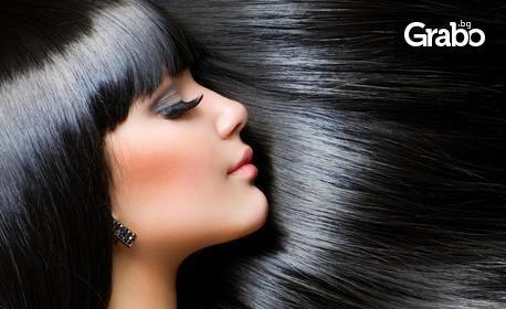 За красива коса! Измиване, нанасяне на подхранваща маска, подстригване и оформяне на прическа или кератинова терапия
