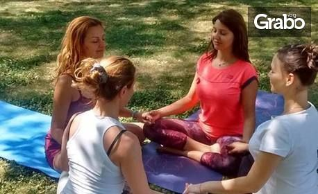 6 посещения на йога на открито