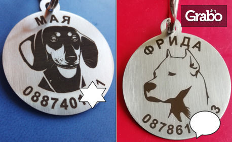 Двустранно лазерно гравиран медальон за куче или коте
