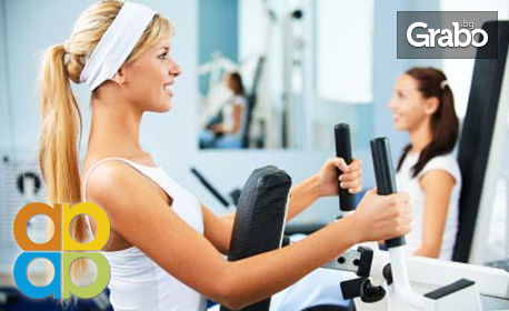 Месечна карта с 8 посещения на фитнес за жени