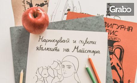 """Ръчно изработена книга за деца """"Българско изкуство за вашето дете и за детето във вас"""" с над 25 предизвикателства от света на изкуството"""