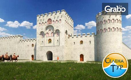Виж старите български столици! Екскурзия до Търговище, Велики Преслав, Шумен и Плиска с нощувка със закуска и транспорт