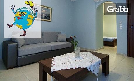 През Септември или Октомври в Гърция! 5 нощувки със закуски в хотел Plage*** в Hea Перамос