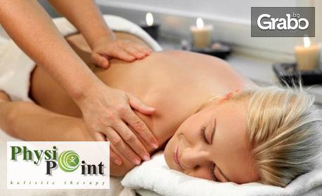Китайски лечебен масаж Ан Мо на зони от тялото по избор