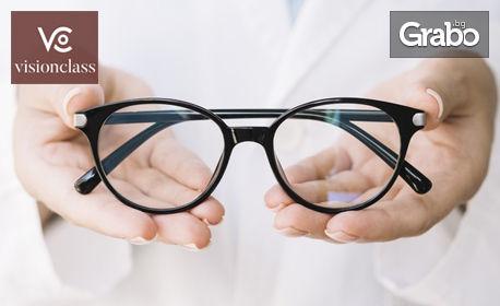 Диоптрични очила с рамка и стъкла по избор или слънчеви очила с диоптър, плюс очен тест