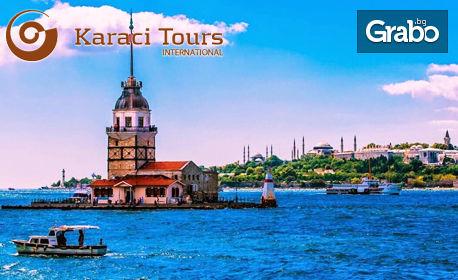 Наесен в Истанбул! 3 нощувки със закуски, плюс транспорт и пешеходна разходка с посещение на Капалъ Чарши и Хиподрума