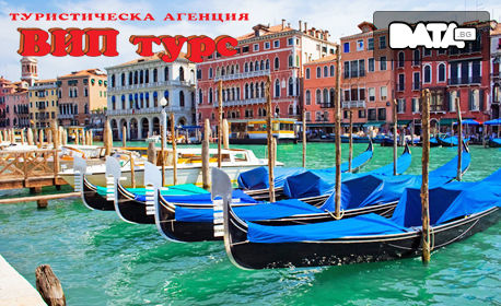 До Верона и Венеция в края на Януари! 2 нощувки със закуски, плюс самолетен и автобусен транспорт