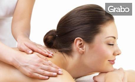 60 минути масаж на цяло тяло по избор - лечебен, дълбокотъканен, спортен или рефлекторно-сегментарен