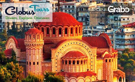 Еднодневна екскурзия до Солун - града на три цивилизации