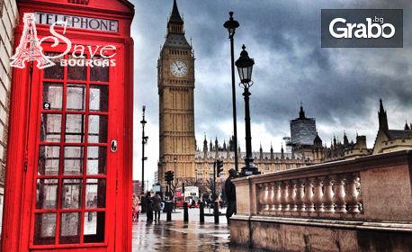Екскурзия до Париж, Брюксел, Лондон, Кале и Антверпен през Април! 7 нощувки с 5 закуски, плюс самолетен транспорт