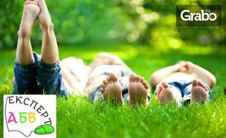 За малките приключенци! 5-дневен градски лагер за деца от 6 до 12г