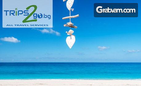 Септемврийски празници на остров Лефкада! 3 нощувки със закуски, транспорт, посещение на Мецово и възможност за парти круиз