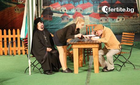 """Вражалец"" - комедия на 16 Октомври"