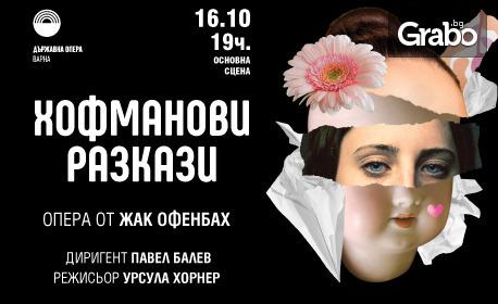 """Операта """"Хофманови разкази"""" - на 16 Октомври"""