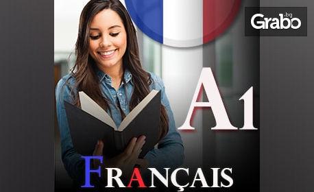 Онлайн курс по френски език с 6-месечен достъп, ниво А1, А2 или B1
