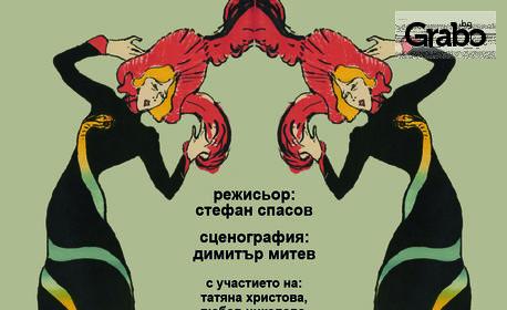 """Комедията """"Арсеник и стари дантели"""" - на 19 Март"""