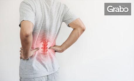 Процедура за отстраняване на болките и сковаността в кръста