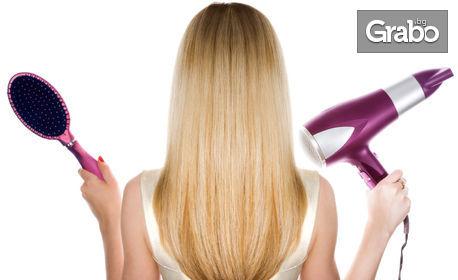 Масажно измиване на коса, боядисване с боя на клиента и оформяне със сешоар