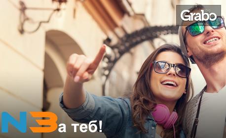 3-месечен абонамент за интернет 60 Mbit, или за цифрова телевизия с интернет и мобилното приложение