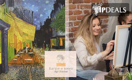 """3 часа рисуване на тема """"Кафе тераса през нощта"""" по Ван Гог, плюс чаша вино и мини сандвичи - на 17 Декември"""