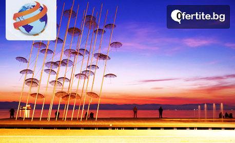 """През Ноември или Декември в Гърция! Еднодневна екскурзия до Солун и """"Веселите чадъри"""""""