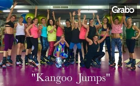 3 тренировки на Kangoo Jumps за начинаещи или напреднали