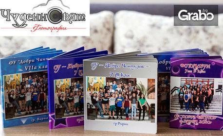 Фотоалбум за ученици, завършващи 4 или 7 клас, с включено заснемане на всяко дете и на целия клас