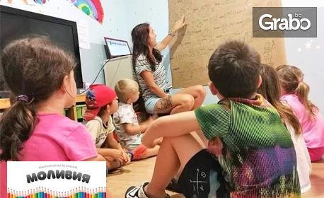 8 урока по английски език за дете на 3 - 6г
