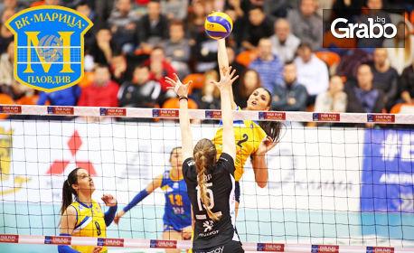 Гледай на живо волейболния мач от Шампионска лига - жени: ВК Марица - ЛП Сало, на 19 Октомври