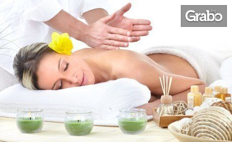 Класически масаж на цяло тяло! 60 минути релакс за духа и тялото