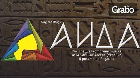 """Операта Аида, част от летен фестивал """"Опера под звездите"""" - на 14 Юли"""