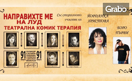 """Комедията """"Направихте ме на луд"""", със специалното участие на Йорданка Христова и Боро Първи - на 29 Септември"""