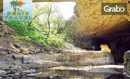 Еднодневна екскурзия до Мездра, Враца, село Царевец и природния