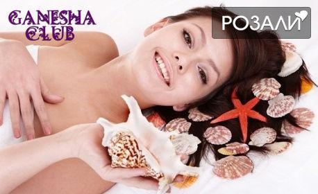 Филипинска антистрес масажна терапия на цяло тяло с раковини