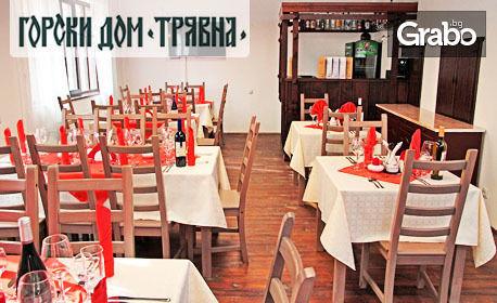 През Май и Юни край Трявна! Нощувка със закуска и вечеря - в с. Койчовци