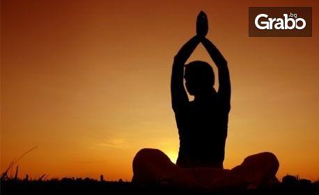 Посещение на йога