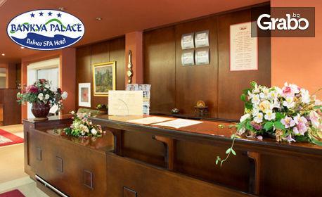 Релакс в Банкя! 1 или 2 нощувки със закуски, плюс обеди или вечери и ползване SPA и соларум
