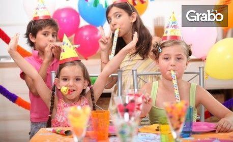 2 часа детско парти за до 15 деца - с аниматор и меню