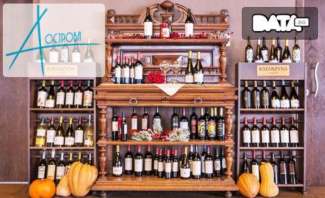 Есен в Троянския Балкан! Нощувка със закуска и вечеря, плюс релакс зона - в с. Бели Осъм
