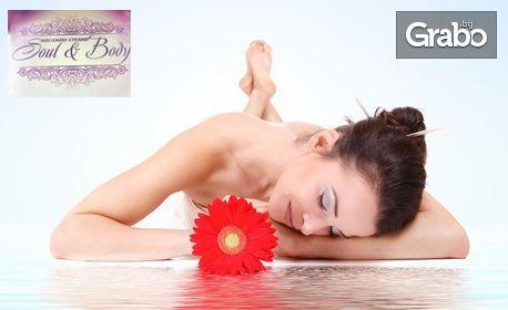 Антистрес масаж на цяло тяло и ходила