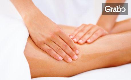 Масаж по избор - болкоуспокояващ на гръб или антицелулитен на бедра и седалище