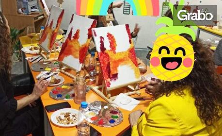 2 часа и 30 минути рисуване под напътствията на професионален художник, плюс чаша вино