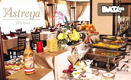 През Август в Хисаря! Нощувка със закуска и възможност за вечеря, или на база All Inclusive Light, плюс басейни