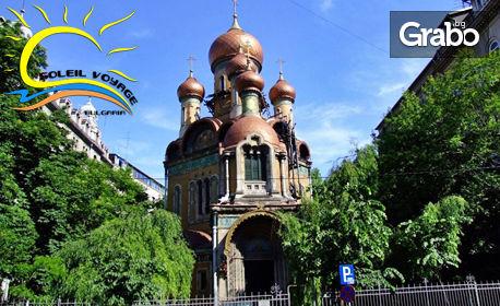 На разходка и шопинг в Румъния! Еднодневна екскурзия до Букурещ на 14 Октомври