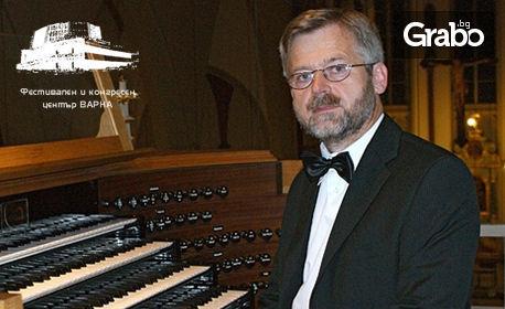 Великденски органов концерт на Богдан Нарлох, на 26 Март