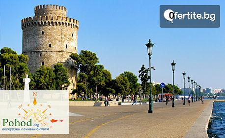 Един ден в Гърция! Екскурзия до Солун на 23 Февруари