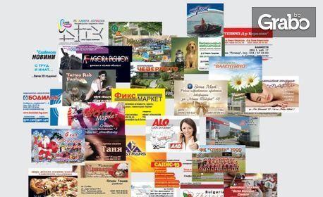 1000 броя едностранни или двустранни пълноцветни флаера във формат А6, с дизайн от клиента